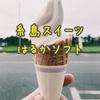 糸島はるかソフトクリーム、糸島の新スイーツ福ふくの里で本日発売!!