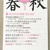 【連載】春秋社PR誌『春秋』2018年1月号「フェルディナント・リース物語」第4話掲載