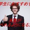 留学なし!英語をしゃべれるようになるための超具体的な勉強法を教える。【大学生におすすめ!】