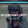 VR ZONEで謎のカウントダウン開始。新コンテンツの追加か!?
