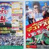 イベント・ポスター展 まとめ1