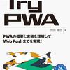 はじめてPWAにトライするエンジニアのための一冊