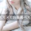【200万円消費】アラサー女の美容医療ベスト3!