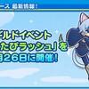 ぷよの日生放送2020