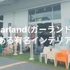 【草加】「garland(ガーランド)」で超有名・ハイスペックなインテリアを探しに行こう!