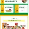 【3/31*4/7】パンテーン dポイント1,000ポイントプレゼントキャンペーン【レシ/web】