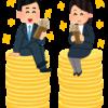 同一労働同一賃金の流れは広まるか?