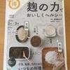 米麹の甘酒の作り方がTVで放送されます
