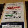 『立喰い生麺 バイパス店』 福岡県田川郡香春町