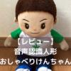 【レビュー】「音声認識人形 おしゃべりけんちゃん」を高齢の祖父に贈ってみた。
