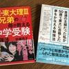 【受験ママ本】佐藤亮子ママと50歳東大合格ママはどっちがスゴい?