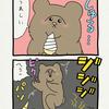 悲熊「ソフトクリーム」