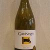 今日のワインはチリの「ガトー ネグロ シャルドネ」1000円以下で愉しむワイン選び(№56)