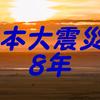 東日本大震災から8年、思う事