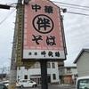 岡山の昔からのラーメンです‼️
