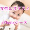 【iPhone8】ディズニーなど可愛いキャラクタースマホケースまとめ♪大人女子オススメ!【ムーミン・スヌーピー他】