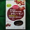甘い!輸入グラノーラ「チョコとヘーゼルナッツのグラノーラ」を購入。食べた感想を書きました