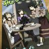 「飛びこめ!!沼 02」SIGMA愛あふれる同人誌第2巻を買いました