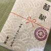 豆乃匠 中島豆腐『醍醐』京都だけじゃない!岐阜にも美味しいお豆腐があった。