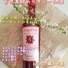 【KALDIで買える】おすすめいちごリキュール酒☆安いおいしいおしゃれなFragolino