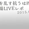 「均整を乱す抗うは四拍子」at新木場スタジオコースト LIVEレポ。2015.09.26