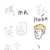 2人で中国語の勉強をすると楽しい