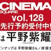 7/1📚 CINEMA SQUARE シネマスクエア vol.128