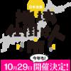 10/29(土)は東京・恵比寿で「地域仕掛け人市」!地域おこし協力隊や田舎暮らしの為のイベントだよ