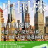 香港株00341、大家楽集団:サーチナファイナンスを久しぶり覗いてみたらモーニングスターになっていて驚いたっ!というお話。