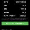 スクワット30日チャレンジコンプリート!