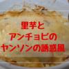 里芋とアンチョビのグラタン ヤンソンさんの誘惑風の作り方(レシピ)