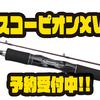 【SHIMANO】初心者にもオススメの釣り竿「スコーピオンXV」通販予約受付中!