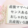 【出産祝い】センスのある産後ママ向けのおしゃれプレゼント5選