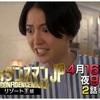 "<span itemprop=""headline"">★ドラマ「コンフィデンスマンJP」第2話「リゾート王編」</span>"