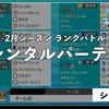【ポケモン剣盾】レンタルパーティ【シーズン15(2月1日〜)伝説解禁】