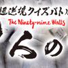 「99人の壁」8月15日感想、佐藤二朗の司会すごく良かった!