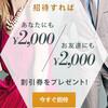 【招待URL】2000円分の割引券がもらえる!GILTお友達招待制度について