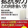 【読書】「抵抗勢力との向き合い方/榊巻亮」