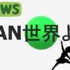 【週間ニュース】水溜りボンドのバブリーダンス動画が…、MEGWIN TVのバンディが独立!ほか