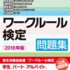 「ワークルール検定2018・春」申込み締め切りまであと1週間!