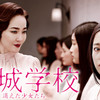 『京城学校:消えた少女たち』イ・ヘヨン