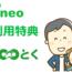 mineoは既存ユーザーファースト!長期利用特典「ファン∞とく」スタート