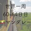 【世界一周60-64日目】マンダレー!ゴッティ鉄橋!