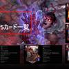 【TEPPEN】アプリ!赤カードMP5のカード一覧まとめ!!