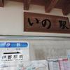 シリーズ土佐の駅(130)伊野駅(とさでん交通伊野線)