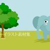 ゾウの無料イラスト素材集
