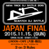 New Trick DJ Battle 2015 JAPAN FINAL詳細の発表!