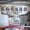 高輪架道橋〜東京貨物ターミナル駅
