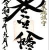 若宮八幡宮の御朱印(神奈川・川崎市)〜「かなまら祭」に訪問したい金山神社