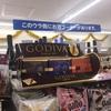 【値付け】コンビニにGODIVAチョコレートを置く意味